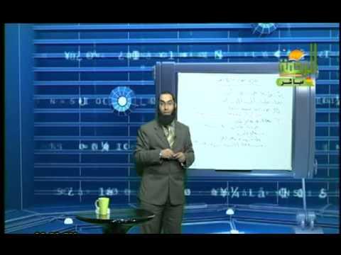 دروس اللغة العربية أ. أحمد منصور - أسلوب المدح والذم