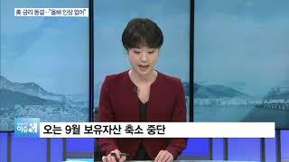 """美 연준 """"올해 기준금리 동결…보유자산 축소 9월 종료"""""""