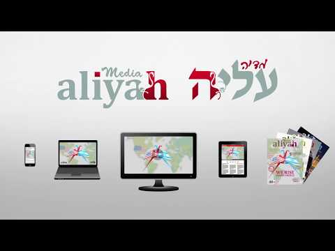 Aliyah Media - עליה מדיה  Inaugural Issue - Connecting the dots between Israel and the U.S.  Subscribe Today!  http://www.aliyahmedia.com/subscription.html