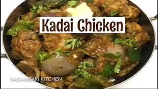 Kadai Chicken / How to make restaurant style Kadai Chicken Recipe / Chicken Karahi (In Tamil)