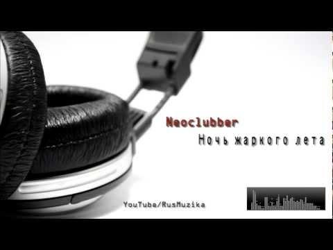 Russian Music. Neoclubber - Ночь Жаркого Лета