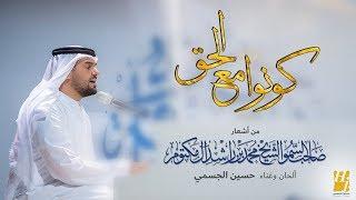 حسين الجسمي - كونوا مع الحق (العرض الحي) | 2018     -