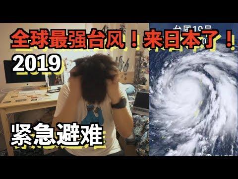 2019最强台风19号到达日本前一天,我决定 ...!【最强台风海贝思倒计时24小时】