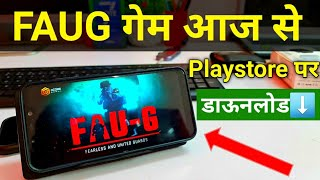 FAUG Game Download available from Playstore | FAUG Mobile Game download
