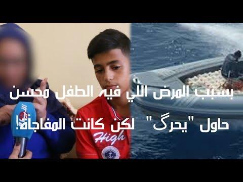 بسبب المرض اللي فيه الطفل محسن حاول