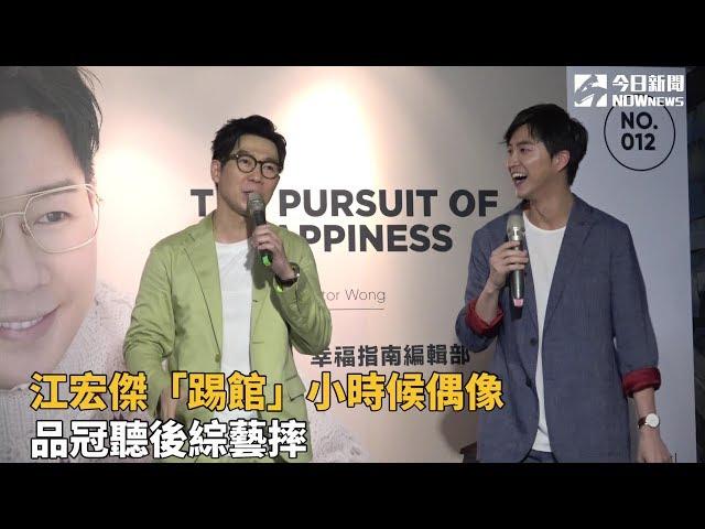 江宏傑「踢館」小時候偶像 品冠聽後綜藝摔
