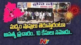 Telangana police register cases for spreading false rumour..