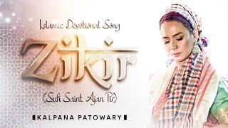 Kalpana Patowary - Jikir and Salam (Muslim devotional songs) | Folk Songs Of Assam