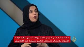 دعوى قطرية تتهم الإمارات بارتكاب إجراءات تمييزية ضد القطريين ...