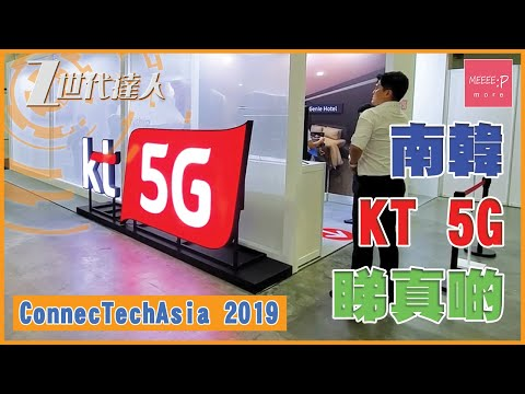 ConnecTechAsia 2019 - 南韓 KT 5G 睇真啲!