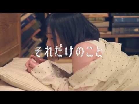 【MV】神田莉緒香 「それだけのこと」 FULL Ver.