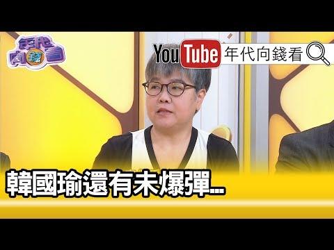 精華片段》黃光芹:對他很大的一個傷害...【年代向錢看】190612