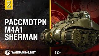 Рассмотри M4A1 Sherman. В командирской рубке. Часть 1