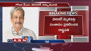 Goa CM Manohar Parrikar passes away at 63 | Breaking News | ABN Telugu