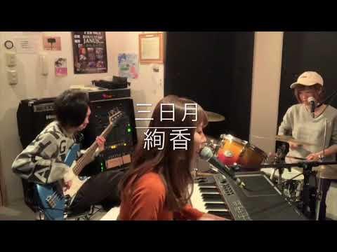 「三日月」絢香 cover