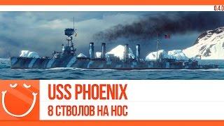 USS Phoenix. 8 стволов на нос.