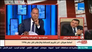 بالورقة والقلم - أسامة هيكل يرد على نقابة الصحفيين: quotمفيش خصخصة ...