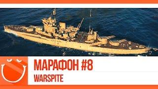 Марафон #8. Warspite c z1ooo и AIatriste