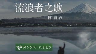 陳綺貞 - 流浪者之歌 YouTube 影片