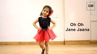 Cute and funny dance by Kids | Song - Oh ho Jane Jaana | Salman Khan | G M Dance