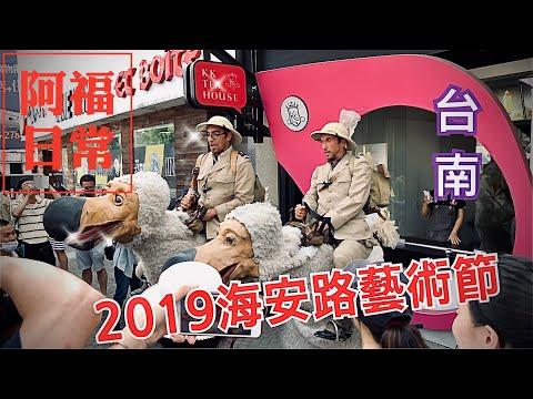 阿福日常A FU 2019 Taiwan台南海安路街頭藝術節多多鳥