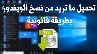 تحميل الويندوز 7 و 8.1 و 10 من الموقع الرسمي لشركة Microsoft ...