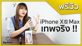 พรีวิว iPhone Xs Max เครื่องจริง!! ลบจุดอ่อนทุกอย่างที่คุณคิดไว้ไปหมดสิ้น มาดูเลยละกัน