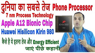 दुनिया का सबसे तेज Mobile Phone Processor: A12 Bionic/ Huawei Hisilicon Kirin 980 (7nm)