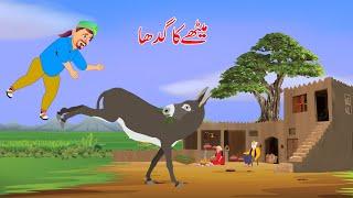 میٹھے کا گدھا Funny Comedy | Urdu Story | Moral Stories in Urdu | Urdu Fairy Tale
