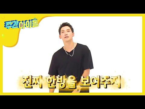 (Weekly Idol EP.332) RAIN's Random Play Dance!! [비의 자존심을 건 랜덤플레이 댄스]