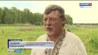 В Омской области появился новый туристический маршрут «Сибирские истории»