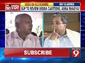 Former CM livid with BJP government proposal - News9