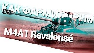 Как фармит прем - M4A1 Revalorisé