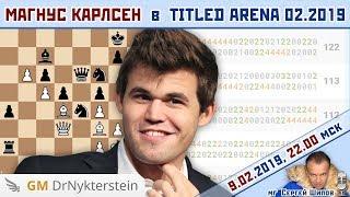 Магнус Карлсен в 👑 Titled Arena февраль 2019 🎤 Сергей Шипов ♕ Шахматы блиц