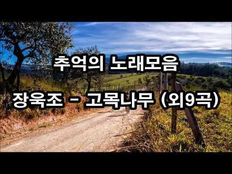 중년이 좋아하는 추억의 노래 kpop 韓國歌謠