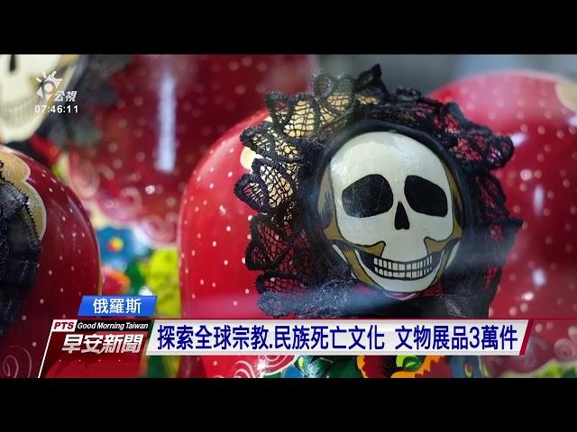 俄羅斯博物館 藝術角度展示死亡文化