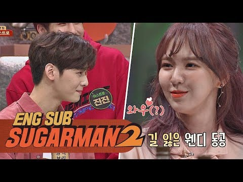 (엄마야..!) '차은우 vs 웬디' 눈싸움에 현실 리액션 투유 프로젝트 - 슈가맨2 3회
