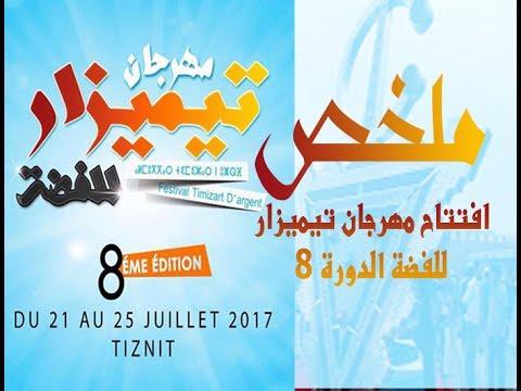 2 افتتاح مهرجان تيميزار للفضة
