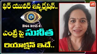 I am not in the 'Bigg Boss 4 Telugu': Singer Sunitha..