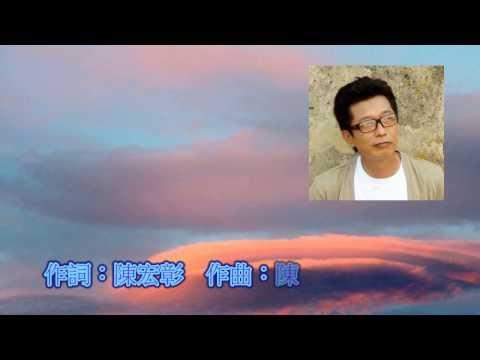 陳宏銘+名悅-別了彩雲(民謠風一)