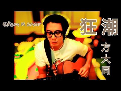 方大同-狂潮 Edison M cover 依樣的 送給香港的朋友 希望這麼一點點力量 能幫到你