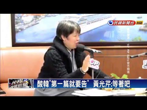 黃光芹指不愛高雄 韓國瑜:蒐證不排除提告-民視新聞