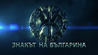 Знакът на Българина епизод 5 HD