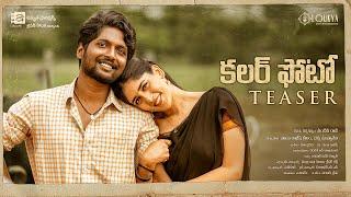 Color Photo Telugu official teaser: Suhas, Sunil, Viva Har..