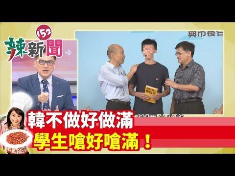 【辣新聞152】韓不做好做滿 學生嗆好嗆滿!2019.06.25