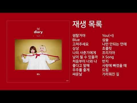 광고없이 볼빨간 사춘기 노래모음듣기 (신곡추가) + Bolbbalgan4 song without ads