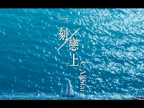 C AllStar - 一刻戀上 (Official MV)