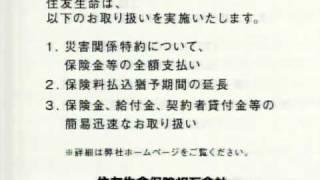 震災お見舞いCM