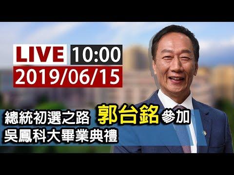 【完整公開】LIVE 總統初選之路 郭台銘參加吳鳳科大畢業典禮