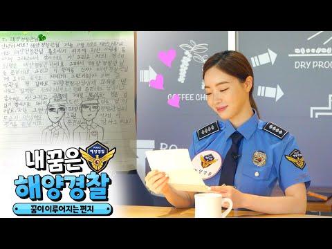 내 꿈은 해양경찰 | 지유의 꿈을 이루기 위해 양정원 경사 출동! | 일일 해양경찰 체험기